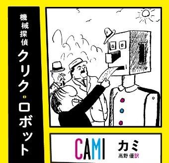 『機械探偵クリク・ロボット』が可愛いし面白い