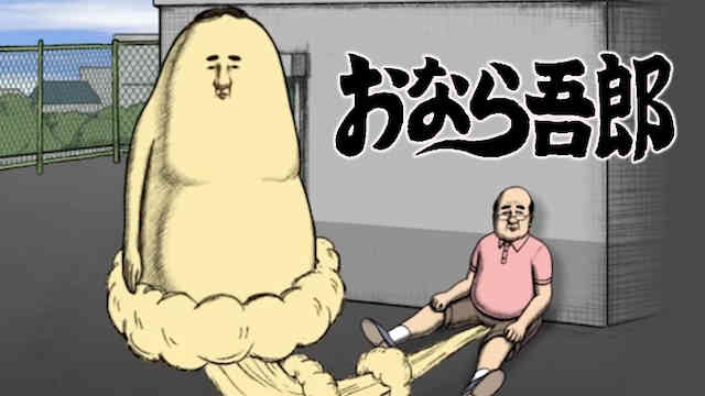 おなら吾郎 【感想・考察】 おなら吾郎がおならである意義