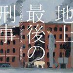 設定が秀逸なSFミステリ小説―おすすめ10選