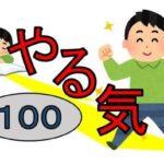 やる気を出す方法100