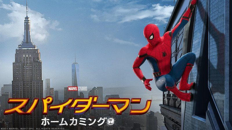 スパイダーマン ホームカミング【感想】ネタバレあり