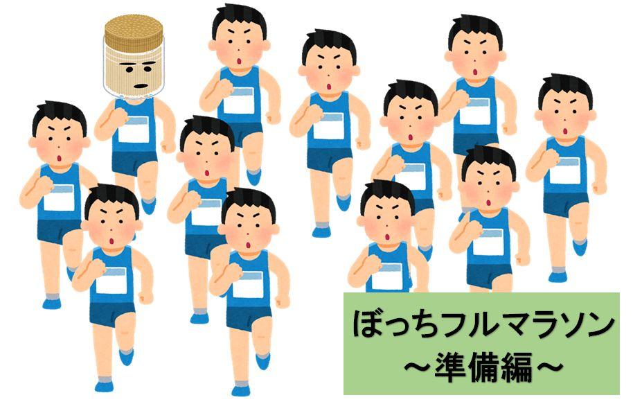 根暗大学生によるフルマラソンぼっち参加~準備編~