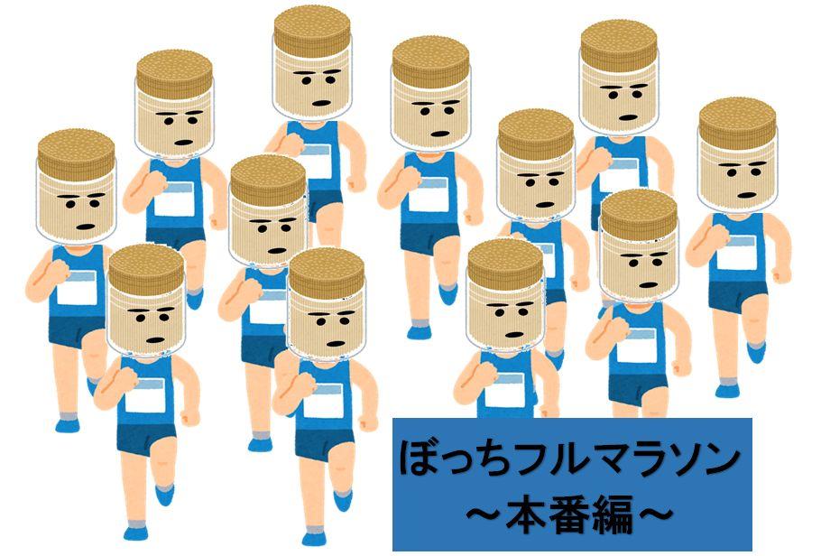 根暗大学生によるフルマラソンぼっち参加~本番編~