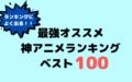 面白い歴代おすすめ神アニメランキング!【最新版】